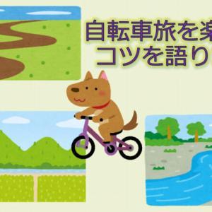 自転車旅やサイクリングを楽しむコツについて語ります
