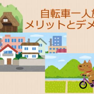 日本国内で自転車一人旅のメリットとデメリットを語る