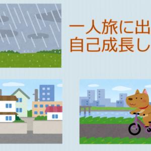 日本国内で一人旅!男女関係なく自転車一人旅に出て成長できます