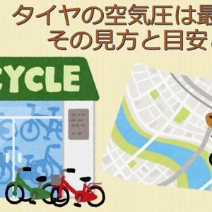 自転車を乗る上でタイヤの空気圧は最重要、その見方と目安とは
