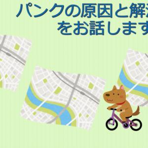 自転車のタイヤがパンクする原因と解決方法をお話します