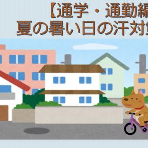 夏の暑い日を自転車で通学・通勤するために適した汗対策とは