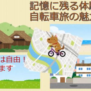 記憶に残る体験を、自転車の魅力溢れる旅をおすすめする理由とは