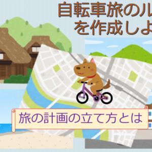 自転車旅やサイクリングのルートを作成しよう、旅の計画の立て方とは