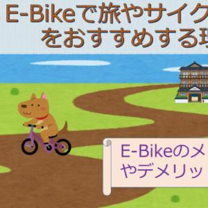 電動アシスト付きの自転車で旅やサイクリングをおすすめする理由とは