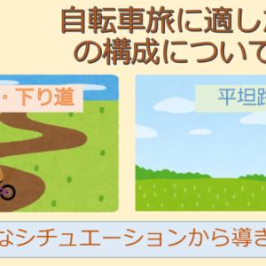 ギア比の計算結果も良好、自転車旅に適したギアの構成について考察