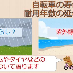 自転車の寿命は何年?寿命(耐用年数)を延ばす方法をアドバイス