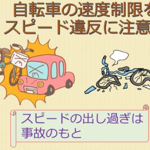 自転車のスピード違反に注意、自転車の速度の制限とは