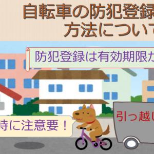 自転車の防犯登録・変更について、期限や引っ越し時に気を付ける事