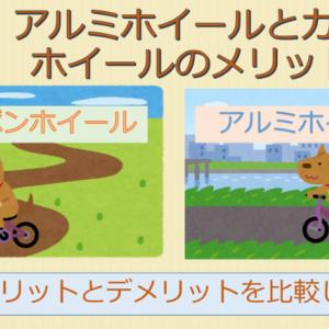 ロードバイクのアルミホイールとカーボンホイールのメリットとは