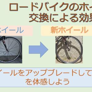 走りを劇的に変えよう、ロードバイクのホイール交換による効果