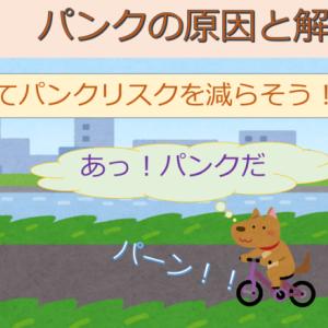 パンクリスクを減らそう、自転車のタイヤがパンクする原因と解決方法