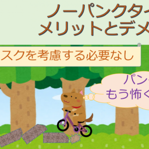 自転車で絶対パンクしない、ノーパンクタイヤのメリットとデメリット