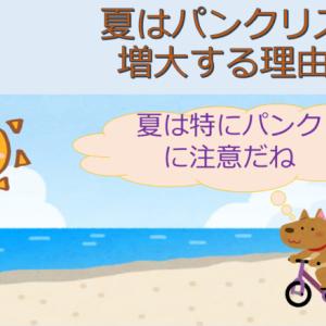 夏は自転車のタイヤがパンクするリスクが増大します