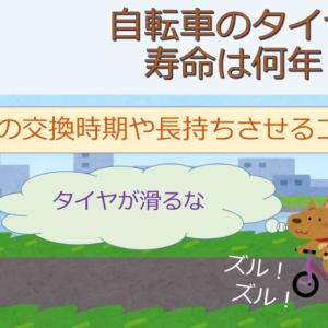 自転車のタイヤの寿命は何年?交換時期の目安や長持ちさせるコツとは