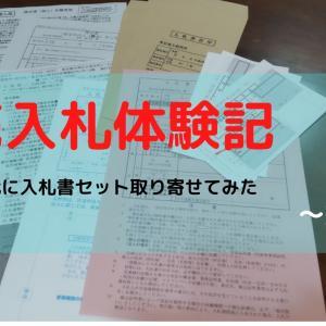 不動産競売で入札する際の入札書セット・東京地裁に実際に取り寄せてみた体験記