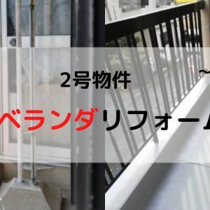 【2号物件】不動産投資、べランダの欄干塗装、防水処理、DIYリフォーム体験談【第11話】