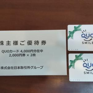 JPXこと日本取引所グループ(8697)の3月優待クオカードが到着