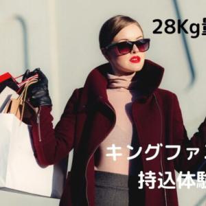 衣類買取のキングファミリーに量り売り!28キロを持ち込み体験レポート