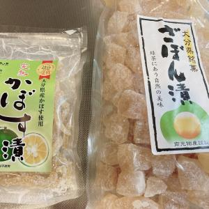 【お取り寄せ】大分特産のざぼん&かぼすの砂糖漬けは、ヨーグルト好きに是非試してほしい味