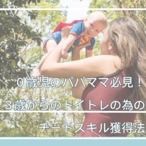 0歳児さんパパママ必見!3年後のトイトレの為のチートスキル獲得法