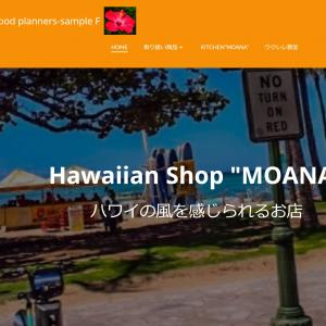 ☆『ハワイの風を感じられるお店編』ホームページ制作・グッドプランナーズ「サンプルページ」