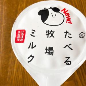 【感想】ファミリーマート 食べる牧場ミルク