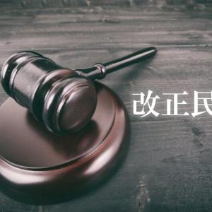 経営法務 改正民法の一覧表と簡単説明