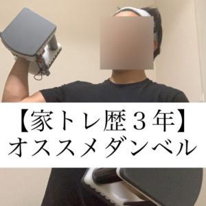 【Amazon限定】家トレ歴3年がオススメするダンベル4選