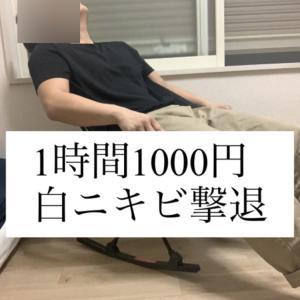 【デート前必見】白ニキビを1時間と1000円で消す我流裏ワザ