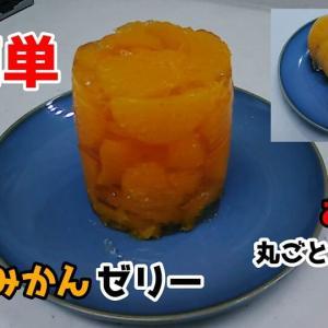 【超簡単レシピ】みかんの缶詰で作る「丸ごとみかんゼリー」がウマイ!おまけで黄桃の缶詰で「丸ごと黄桃ゼリー」