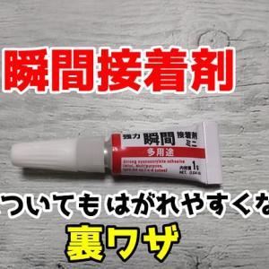 【裏ワザ】瞬間接着剤が手にいても剝がれやすくなる裏ワザ!ハンドクリームを塗っておくだけ!