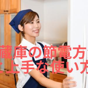 冷蔵庫の電気代ってどれくらいかかってる?節約方法から買い替えのタイミングまで解説