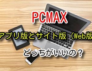 PCMAXの登録はアプリ版とサイト版どちらを使う?
