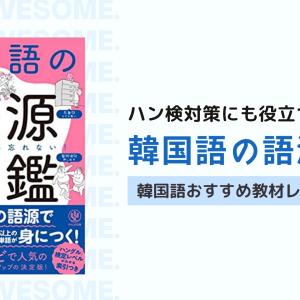 【韓国語教材レビュー】ハン検対策にもおすすめ!「韓国語の語源図鑑」でたくさん単語を覚えよう