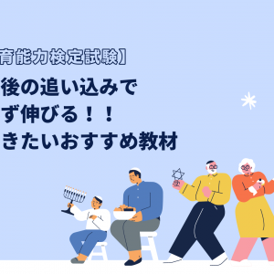 【独学で合格】日本語教育能力検定試験ラスト3ヶ月で点数が必ず伸びるおすすめ教材