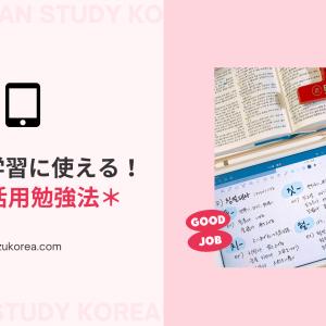 語学勉強はiPadで!韓国語学習に使えるiPad活用法*
