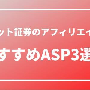 ネット証券のアフィリエイトにおすすめなASP3選を紹介!
