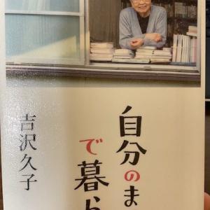 吉沢久子さんの「自分のままで暮らす」という本が素敵すぎる。