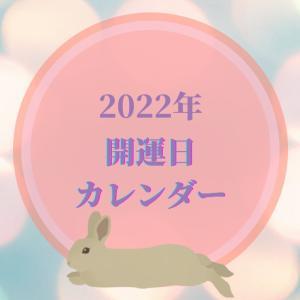 【決定版】2022年天赦日や一粒万倍日など吉日がひと目でわかるカレンダー【運気アップ】