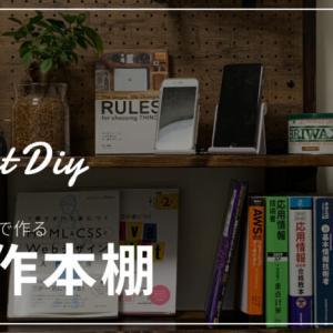 【賃貸 DIY】ラブリコで作る本棚【初心者が作ります】