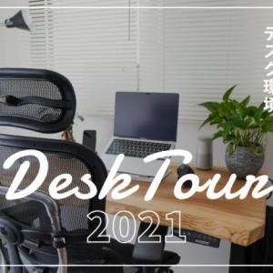 【2021年】デスク環境紹介!おしゃれはシンプルに尽きる