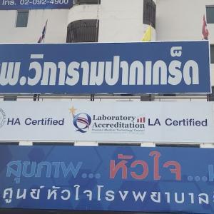 タイでコロナワクチン接種したよ【当日の準備・手順・副反応】