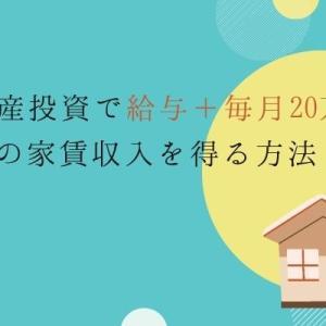 不動産投資で給与+毎月20万円の家賃収入を得る方法