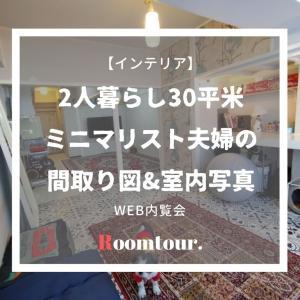 30平米で2人暮らしは狭い?ミニマリスト夫婦の間取り図&室内写真大公開