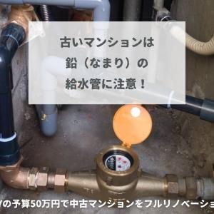 【進捗報告】築古マンション購入時は鉛の配水管に注意!