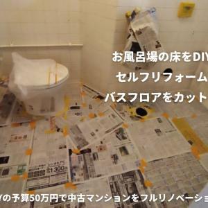 【ミニマリノベ進捗報告】お風呂場の床をフロアシートでDIYする
