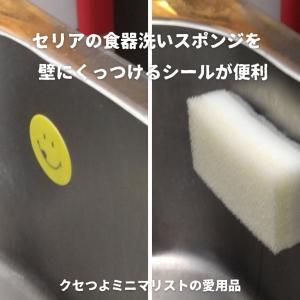 【100均愛用品】セリアで買ったキッチンシンクすっきりのスポンジ収納用シール