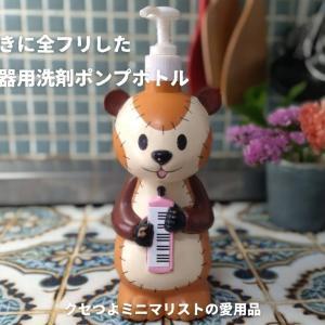 【愛用品紹介】クセつよミニマリストが使いにくいポンプボトルを愛用する理由