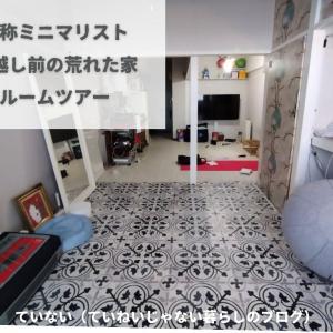 【ルームツアー】自称ミニマリストの荒れ放題屋敷へようこそ!